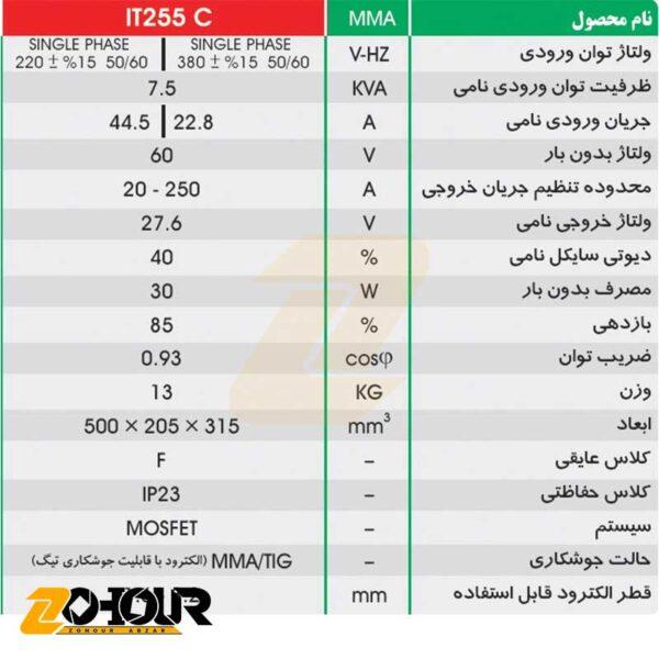 اینورتر 250 آمپر ایران ترانس مدل Iran trans IT255C