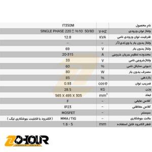 اینورتر 315 آمپر ایران ترانس مدل Iran trans IT350M