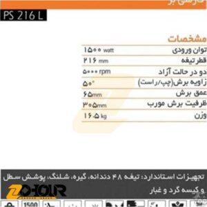 اره فارسی بر کشویی 1500 وات آاگ مدل AEG PS216L