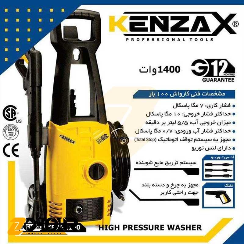 کارواش 100 بار کنزاکس مدل Kenzax KPW-1100