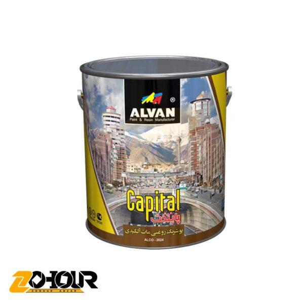 پوش رنگ روﻏﻨﯽ ﻣﺎت آﻟﮑﯿﺪي ﭘﺎﯾﺘﺨﺖ حجم گالن الوان مدل ALVAN ALCO-2024