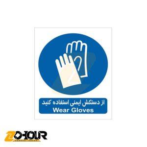 برچسب از دستکش ایمنی استفاده کنید