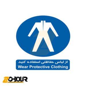 برچسب از لباس حفاظتی استفاده کنید