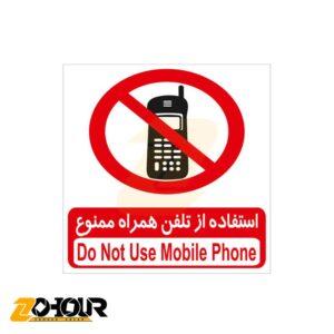 برچسب استفاده از تلفن همراه ممنوع