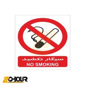 برچسب بازدارنده سیگار نکشید