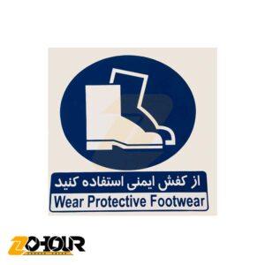 برچسب طرح از کفش ایمنی استفاده کنید