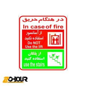 برچسب طرح در هنگام حریق از آسانسور استفاده نکنید از پلکان استفاده کنید