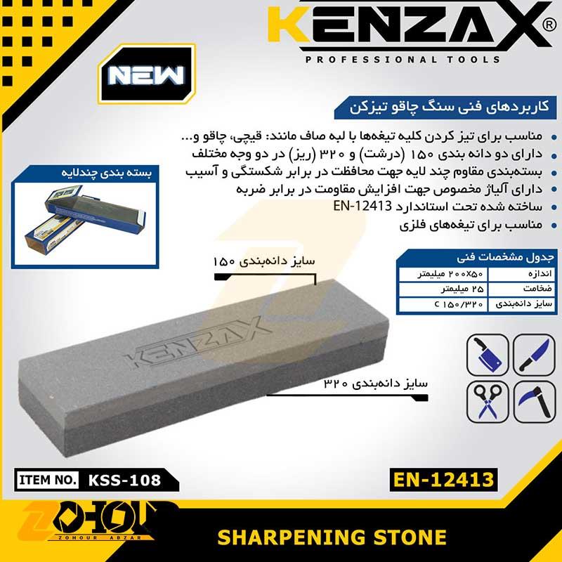 سنگ چاقو تيزکن کنزاکس مدل Kenzax KSS-108